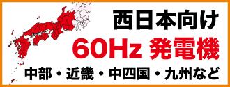 GENERAC発電機 西日本向け60hz発電機