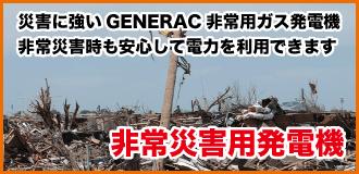 GENERAC非常災害用発電機