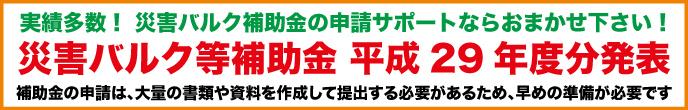 平成29年度 災害バルク等補助金