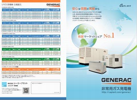GENERAC LPガス非常用発電機 総合案内パンフレット