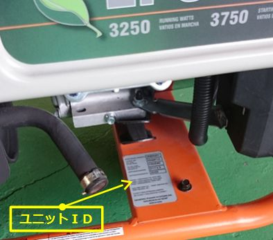 GENERACポータブル発電機 LP3250 ユニットID確認