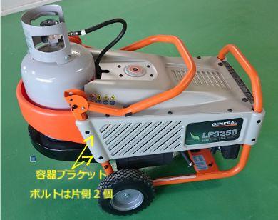 GENERACポータブル発電機 LP3250 車輪およびハンドルの組立