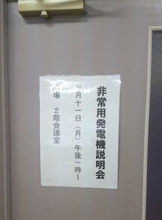 株式会社榊原商店 GENERAC非常用発電機説明会 会場
