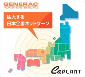 GENERAC非常用LPガス発電機 日本全国ネットワーク