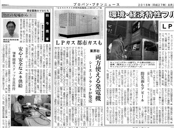 プロパン・ブタンニュース 8月24日 3141号 GENERAC非常用発電機記事