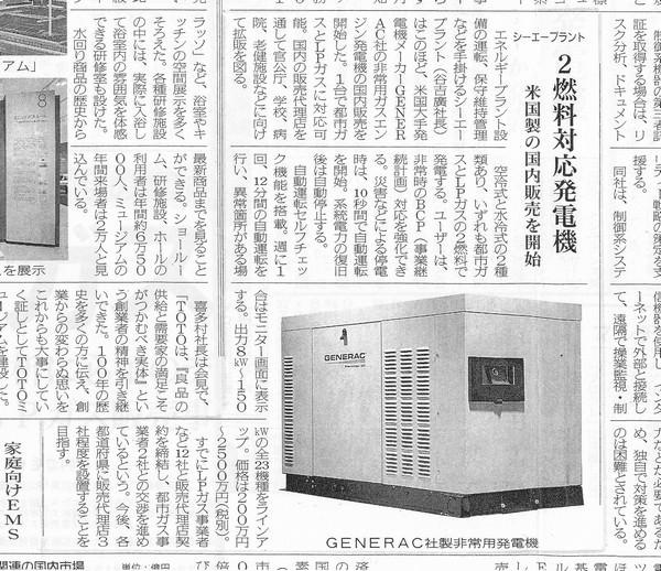 ガスエネルギー新聞 GENERAC非常用発電機記事