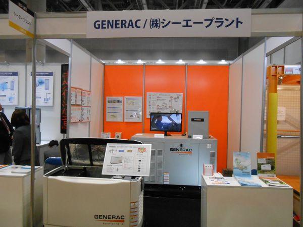 RISCON TOKYO2015にGENERAC非常用発電機を展示