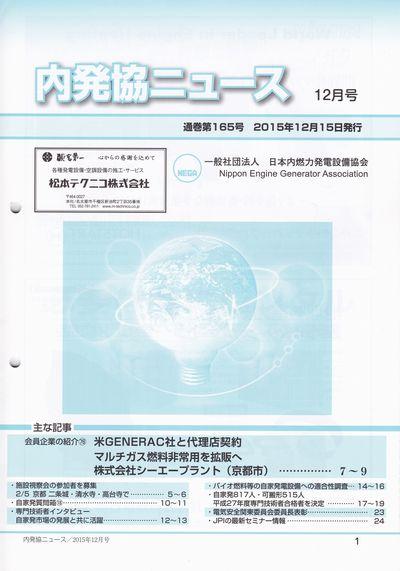 一般社団法人日本内燃力発電設備協会 内発協ニュース 2015年12月号
