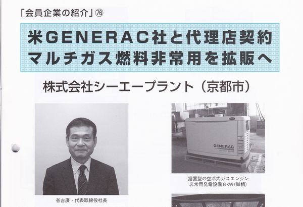 内発協ニュース12月号 GENERAC非常用発電機記事掲載