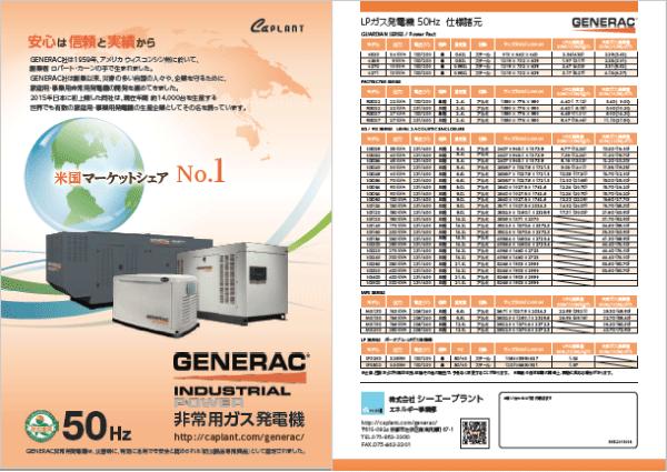GENERAC 50Hz発電機 パンフレットPDF版