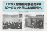 内発協ニュース2016年12月号 GENERAC非常用発電機ピークカット記事