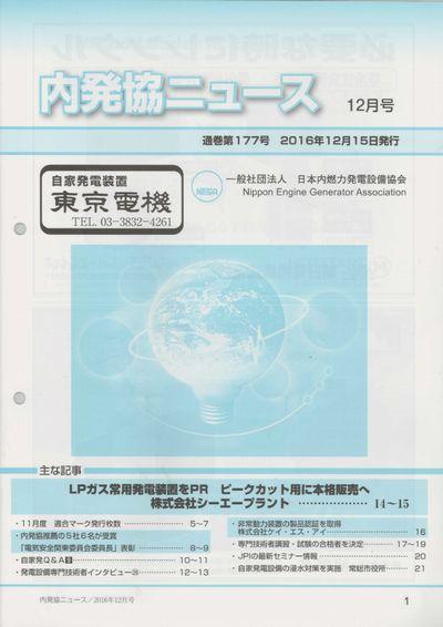 内発協ニュース2016年12月号