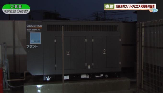 サンフレッシュブルーム東郷店 非常用発電機