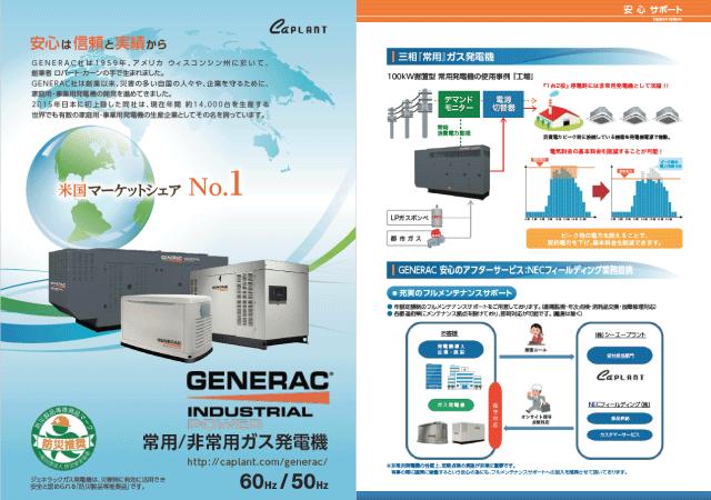 GENERAC発電機 パンフレットPDF版