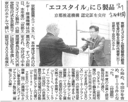 京都新聞 京都エコスタイル製品認定証交付式