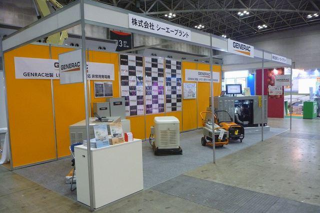 防災産業展in東京